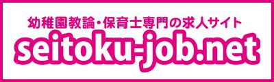 幼稚園教論・保育士専門の求人サイト seitoku-job.net