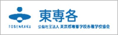 公益社団法人東京都専修学校各種学校協会